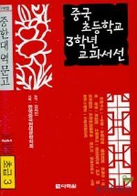 중국 초등학교 3학년 교과서선(초급3)(CD1장포함)(다락원 중한대역문고)