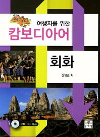 캄보디아어 회화(여행자를 위한)(0)