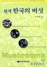 한국의 버섯(원색)