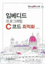 임베디드 프로그래밍 C코드 최적화(Blog2Book 시리즈 04)