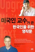 미국인 교수가 쓴 한국인을 위한 영작문