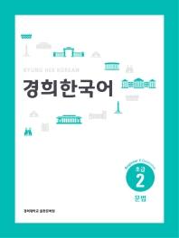 경희 한국어 초급. 2: 문법(English Version)(경희대)(경희대 한국어 교재 시리즈)