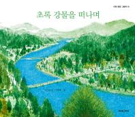 초록 강물을 떠나며(미래 환경 그림책 13)(양장본 HardCover)