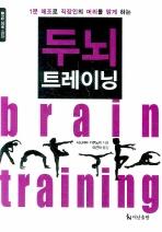 두뇌 트레이닝(출근길 30분 시리즈. 셀프 리모델링 3)