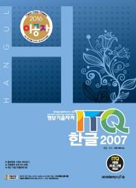 ITQ 한글 2007(2016)(이공자)