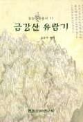 금강산 유람기(동양문화총서 11)