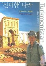 신비한 나라 : 중앙아시아의 보물창고 투르크메니스탄