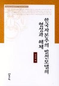 한국자본주의 발전모델의 형성과 해체