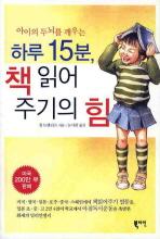 하루 15분 책읽어주기의 힘(아이의 두뇌를 깨우는)