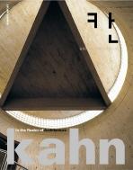 칸: 침묵과 빛의 건축가 루이스 칸(MIMESIS ARTIST)