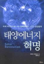 태양에너지 혁명