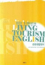 관광생활영어