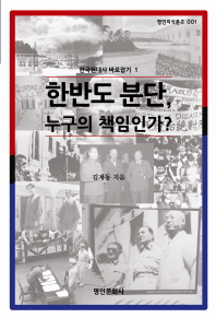 한국현대사바로잡기. 1: 한반도 분단 누구의 책임인가(명인지식문고 1)