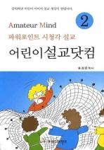 어린이 설교닷컴. 2(CD1장포함)