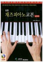 재즈피아노교본: 실전편(정통)(CD1장포함)