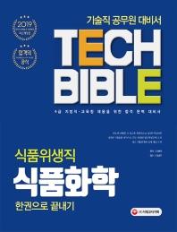 식품위생직 식품화학 한권으로 끝내기(2019)(Tech Bible)(개정판 3판)