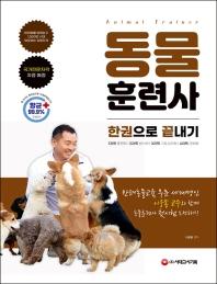 동물훈련사 한권으로 끝내기(2021)