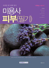 미용사 피부(필기)(2018)(자격증 한 번에 따기)