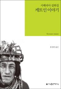 케트인 이야기(지식을만드는지식 시베리아 설화집)