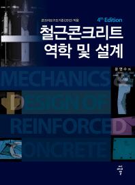 철근콘크리트 역학 및 설계(4판)(양장본 HardCover)