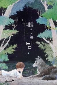늑대를 지키는 밤(마음이 자라는 나무 17)