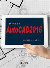 AutoCAD 2016(기계도면을 위한)