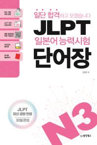 JLPT 일본어 능력시험 단어장 N3