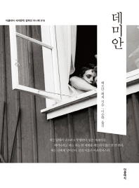 데미안(미니북)(더클래식 세계문학 컬렉션 미니북 10)