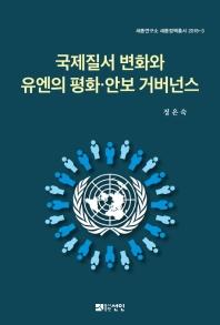 국제질서 변화와 유엔의 평화 안보 거버넌스(세종연구소 세종정책총서 2019-3)