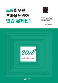 초특을 위한 초과정 단권화 연습 문제집. 1(2018)