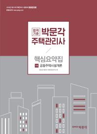 주택관리사 핵심요약집 1차 공동주택시설개론(2018)
