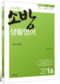 장서영의 소방 생활영어(2016)