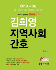 김희영 지역사회간호(2019)