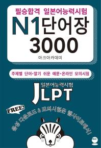 필승합격 일본어능력시험(JLPT) N1 단어장 3000