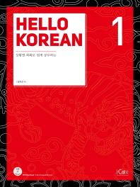 Hello Korean. 1(CD1장포함)