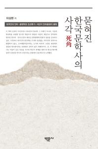 묻혀진 한국문학사의 사각(양장본 HardCover)