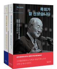 목사 김선도 세트(1-2권)(양장본 HardCover)(전2권)