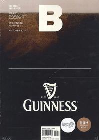 매거진 B(Magazine B)(2013년 10월호)