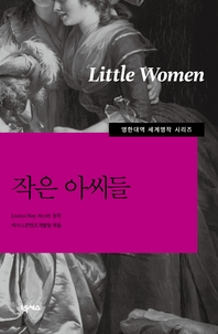 [영한대역]작은 아씨들