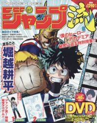 점프류 ジャンプ流!DVD付分冊マンガ講座 2016.04.21 VOL.7 (堀越耕平)