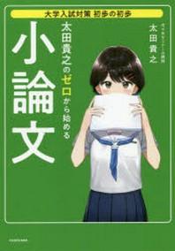 太田貴之のゼロから始める小論文 論点の3タイプ分けで合格答案が書ける!
