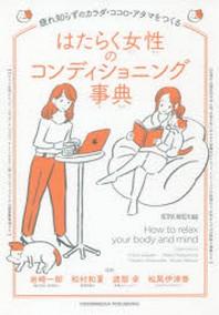 [해외]はたらく女性のコンディショニング事典 疲れ知らずのカラダ.ココロ.アタマをつくる