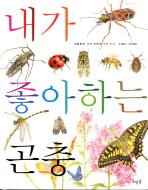 내가 좋아하는 곤충(양장본 HardCover)