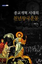 종교개혁 시대의 천년왕국운동(내일을 여는 지식 역사 26)