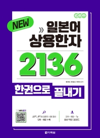 일본어 상용한자 2136 한권으로 끝내기(New)