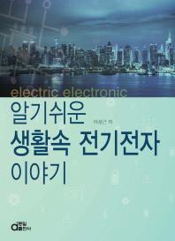 알기쉬운 생활속 전기전자 이야기