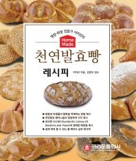 홈 메이드 천연발효빵 레시피(영양-위생 전문가 이지선의)