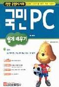 국민PC 쉽게 배우기(S/W포함)