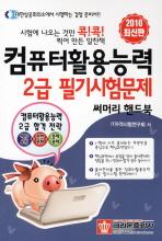 컴퓨터활용능력 2급 필기시험문제 써머리 핸드북(2010)