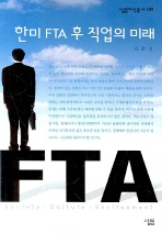 한미 FTA 후 직업의 미래(살림지식총서 288)